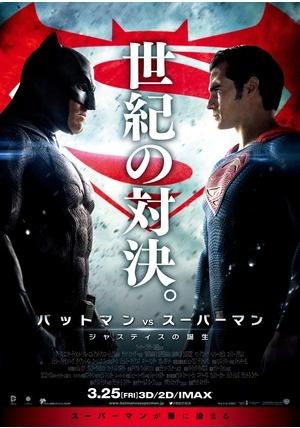 スーパーマンVSバットマン.jpg